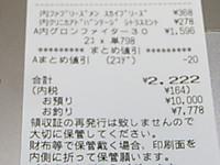 P1160295