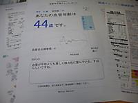 P1160676