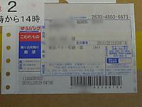 P1180060b